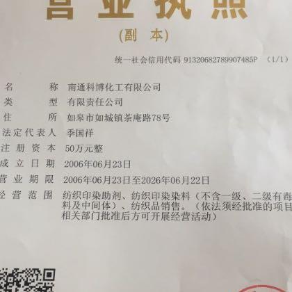 南通科博化工有限公司