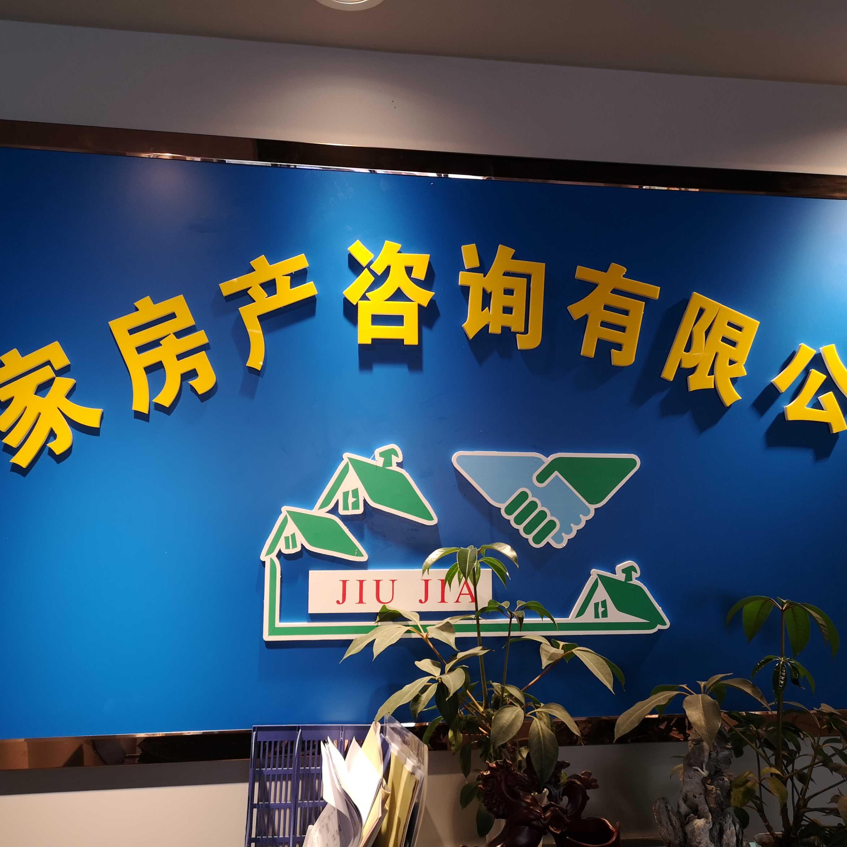 南通玖家房产咨询服务有限公司