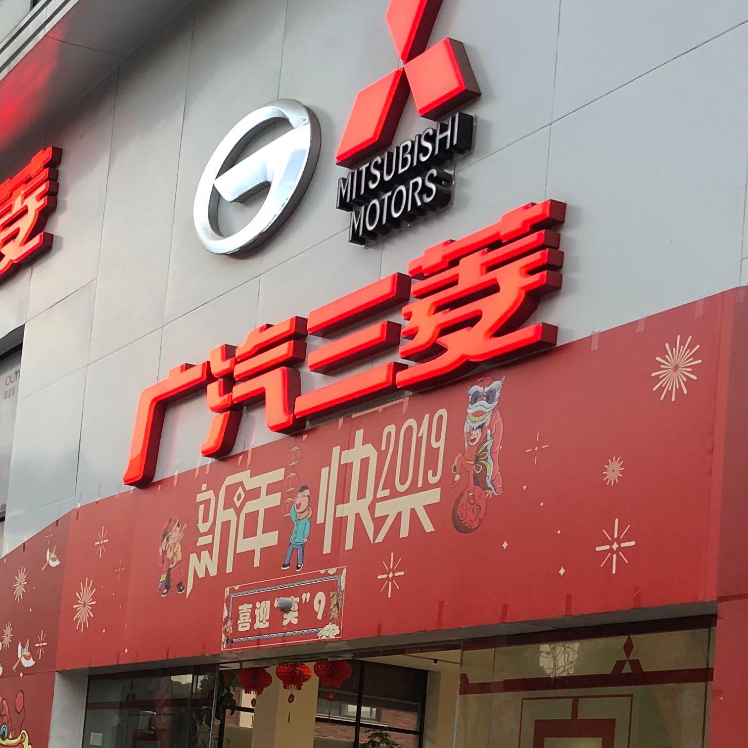 广汽三菱4S店