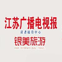 南京银美旅行社有限公司如皋营业部