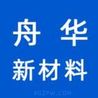 南通舟华新材料有限公司