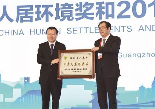 """我市喜获""""中国人居环境奖""""苏中苏北首家、"""